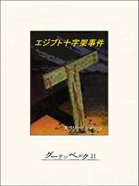 エジプト十字架事件