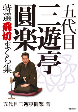 五代目三遊亭圓楽 特選飛切まくら集-電子書籍