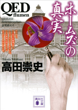 QED ~flumen~ ホームズの真実-電子書籍