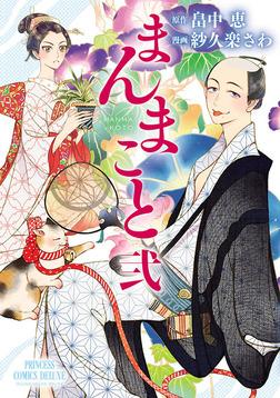 まんまこと 2-電子書籍