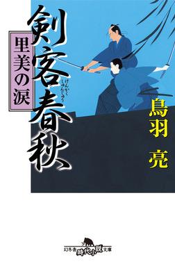 剣客春秋 里美の涙-電子書籍