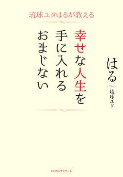 琉球ユタはるが教える 幸せな人生を手に入れるおまじない(KKロングセラーズ)-電子書籍