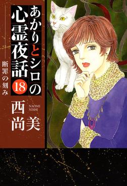 あかりとシロの心霊夜話(18)-電子書籍