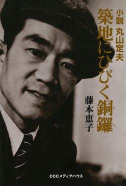 築地にひびく銅羅 : 小説 丸山定夫-電子書籍