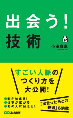 「出会う!」技術(あさ出版電子書籍)-電子書籍