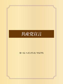 共産党宣言-電子書籍