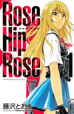Rose Hip Rose(1)-電子書籍