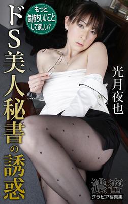 ドS美人秘書の誘惑 光月夜也 濃密グラビア写真集-電子書籍