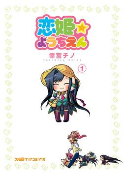 恋姫☆ようちえん 1巻-電子書籍