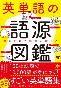 英単語の語源図鑑-電子書籍