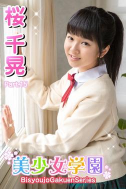 美少女学園 桜千晃 Part.15-電子書籍