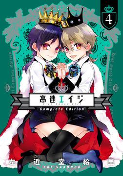 高速エイジ Complete Edition(4)-電子書籍