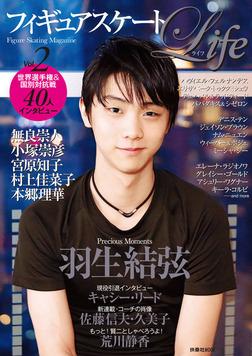 フィギュアスケートLife Vol.2-電子書籍