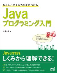 ちゃんと使える力を身につける Javaプログラミング入門