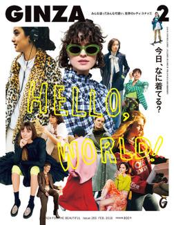 GINZA(ギンザ) 2019年 2月号 [HELLO,WORLD! 今日、なに着てる?]-電子書籍