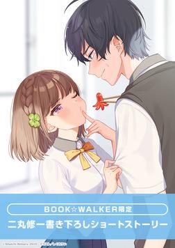 【期間限定購入特典】『幼なじみが絶対に負けないラブコメ2』BOOK☆WALKER限定書き下ろしショートストーリー-電子書籍