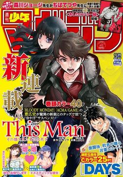 週刊少年マガジン  2018年 21・22号[2018年4月25日発売]-電子書籍