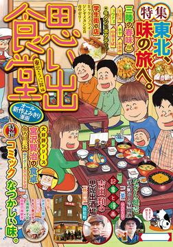 思い出食堂 東北・うに丼編-電子書籍