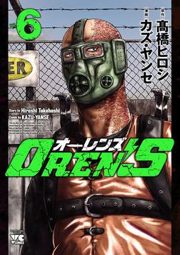 OREN'S 6-電子書籍
