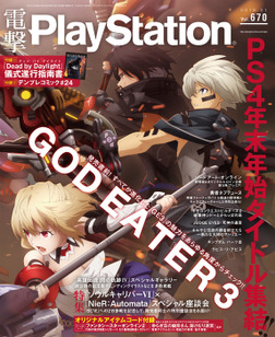 電撃PlayStation Vol.670 【プロダクトコード付き】-電子書籍