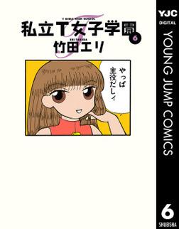 私立T女子学園 6-電子書籍