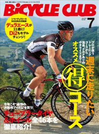 BiCYCLE CLUB 2012年7月号 No.328