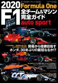 AUTOSPORT特別編集 2020 F1全チーム&マシン完全ガイド