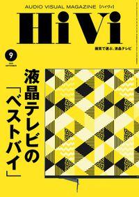 HiVi (ハイヴィ) 2020年 9月号