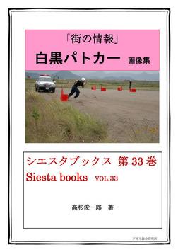 街の情報 白黒パトカー-電子書籍