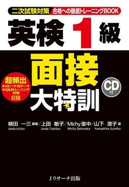 英検(R)1級/面接大特訓-電子書籍