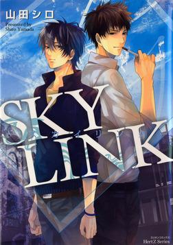 SKY LINK-スカイリンク--電子書籍