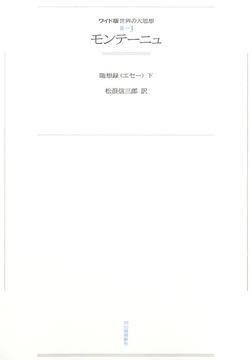 ワイド版世界の大思想 第2期〈3〉モンテーニュ-電子書籍
