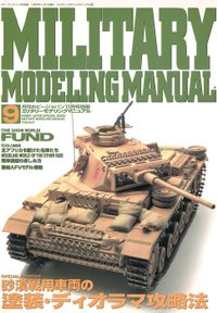 MILITARY MODELING MANUAL Vol.9