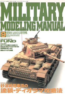 MILITARY MODELING MANUAL Vol.9-電子書籍