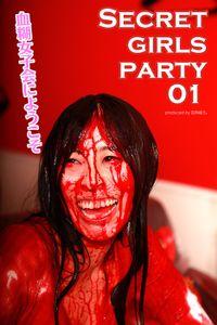 SECRET GIRLS PARTY 01 血糊女子会にようこそ