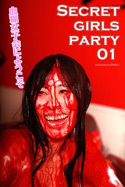 SECRET GIRLS PARTY 01 血糊女子会にようこそ-電子書籍