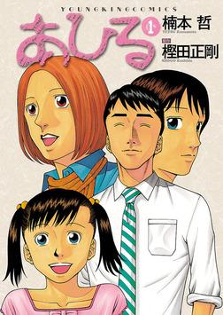あひる(1)-電子書籍