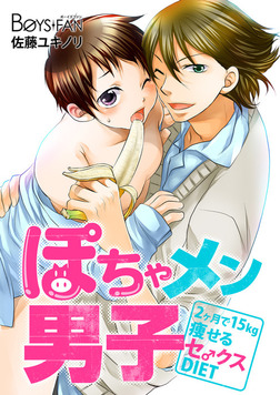 ぽちゃメン男子―2ヶ月で15kg痩せるセ♂クスDIET―-電子書籍
