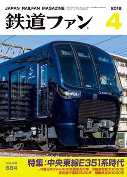 鉄道ファン2018年4月号-電子書籍