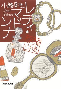 レディ・マドンナ 東京バンドワゴン-電子書籍