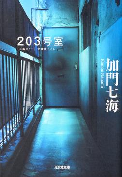 203号室-電子書籍