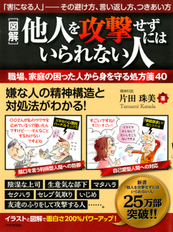 [図解]他人を攻撃せずにはいられない人 職場、家庭の困った人から身を守る処方箋40-電子書籍