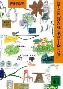 玲子さんの好きなものに出合う旅-電子書籍