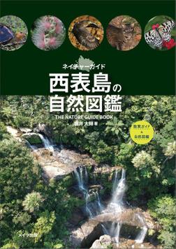 西表島の自然図鑑-電子書籍