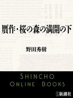 贋作・桜の森の満開の下-電子書籍