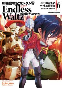 新機動戦記ガンダムW Endless Waltz 敗者たちの栄光(6)