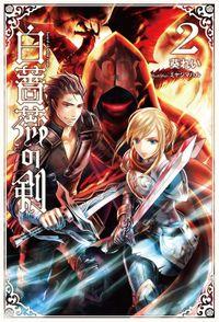 白薔薇の剣2(サーガフォレスト)