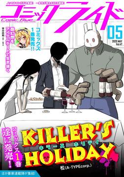 コミックライド2020年5月号(vol.47)-電子書籍