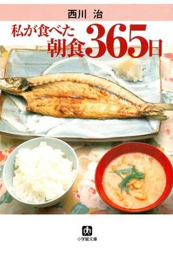 私が食べた朝食365日(小学館文庫)-電子書籍