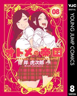 オトメの帝国 8-電子書籍